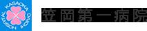 ロゴ:笠岡第一病院