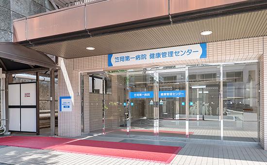 写真: 笠岡第一病院 健康管理センター外観