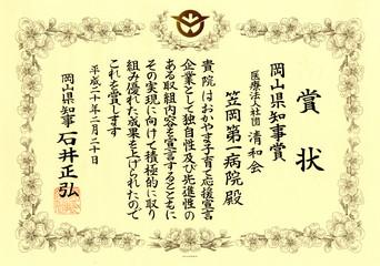 県知事賞の賞状