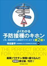 ・よくわかる予防接種のキホン